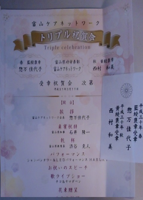 富山ケアネットワーク トリプル祝賀会